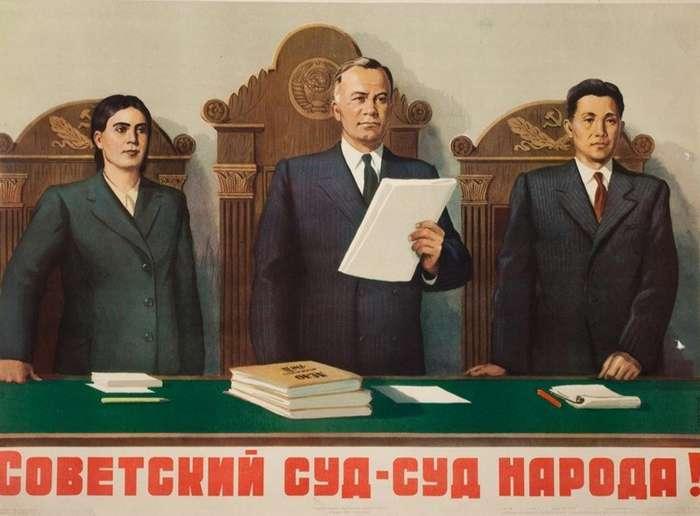 Советский суд- самый гуманный суд в мире-1 фото-