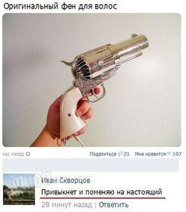 Смешные и прикольные комментарии из социальных сетей-74 фото-