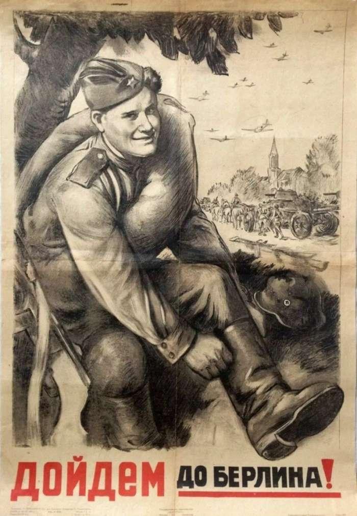 История плаката -Красной армии – слава! Дошли!--3 фото-