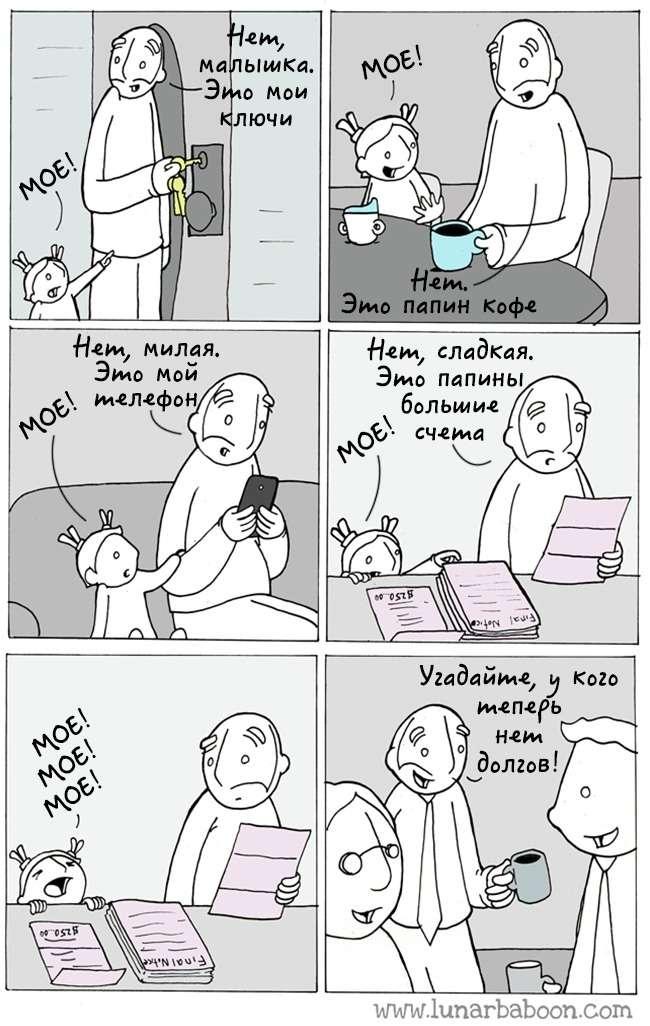 Художник изТоронто рисует комичные имудрые комиксы осемье, иэто стоит прочитать всем икаждому