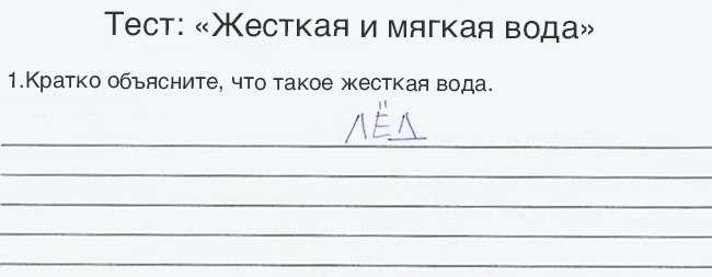 Школьники весьма прямолинейно ответили навопросы вконтрольных работах. Иэто заслуживает уважения!