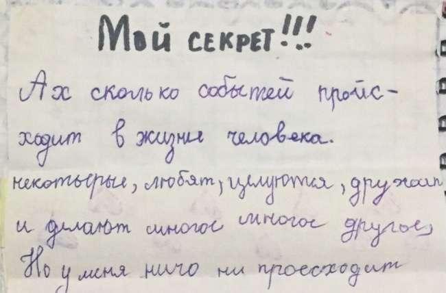 20неожиданных признаний, которые скрывают девичьи дневники