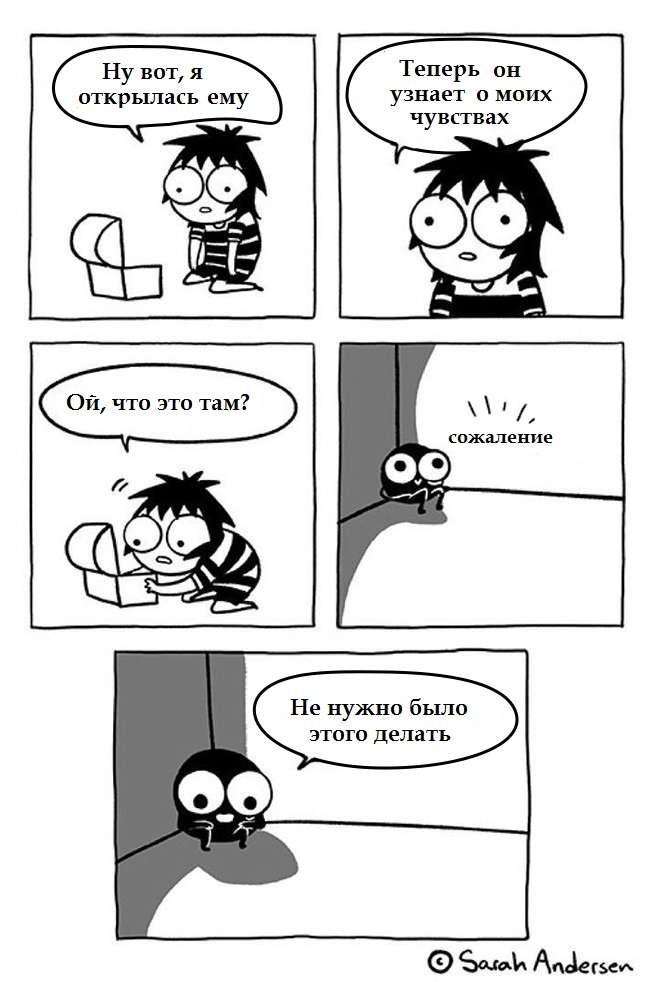 Комикс о жизни современной девушки
