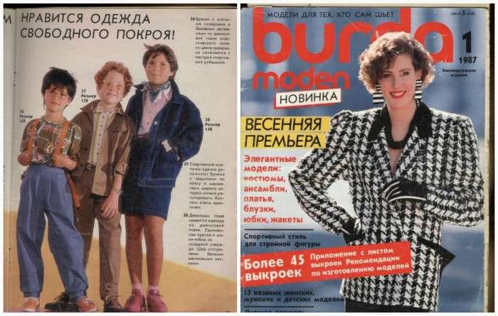 Как выглядел первый русскоязычный номер культового журнала Burda