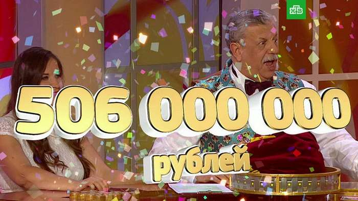 Крупнейший выигрыш в истории России: джекпот 506 млн руб