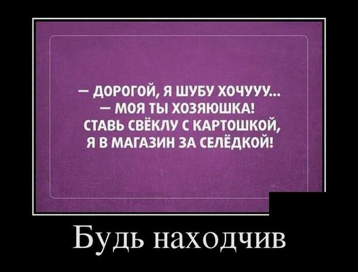 Подборочка демотиваторов 22.11.2017