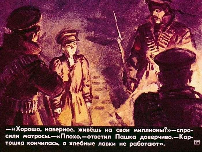 Диафильм из советского детства -Пашка-миллионщик- (43 фото)