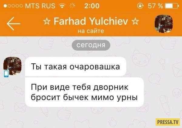 Как мигранты пытаются познакомиться с русскими девушками в социальных сетях (26 фото)