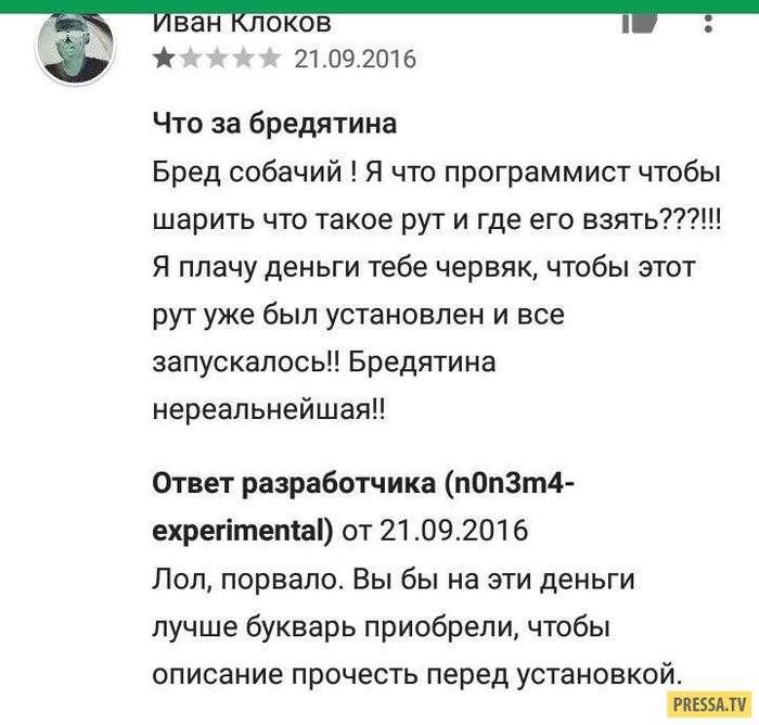 Комментарии пользователей в магазине приложений Google Play (29 фото)