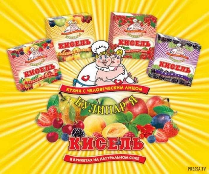 Незабываемые советские вкусняшки (20 фото)