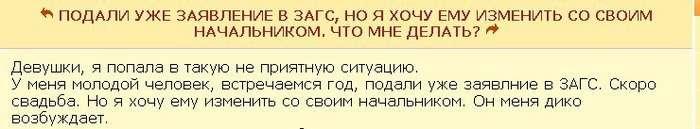 """""""Перлы"""" с женских форумов (10 фото)"""