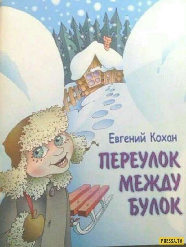 При виде этих детских книг глаза начинают кровоточить (18 фото)