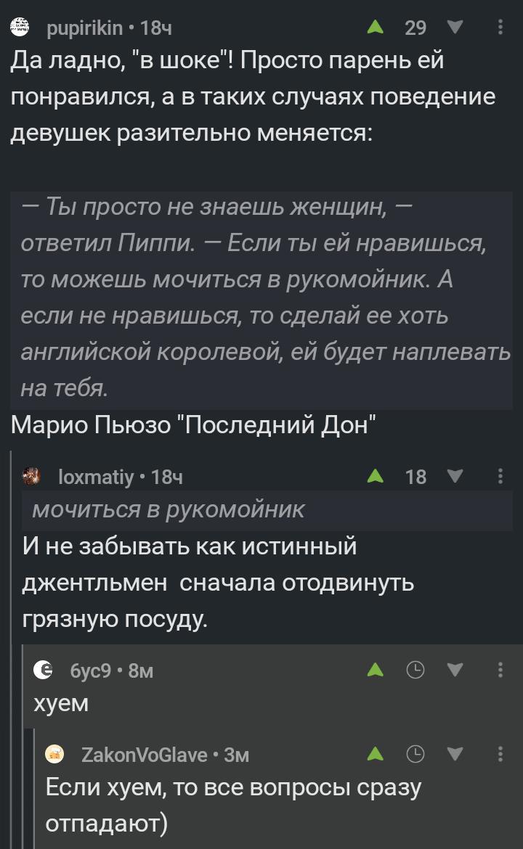 Скрины смешных комментариев (37 штук)