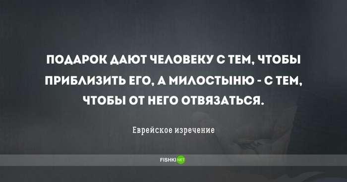 Противоречивые цитаты о подаянии-13 фото-
