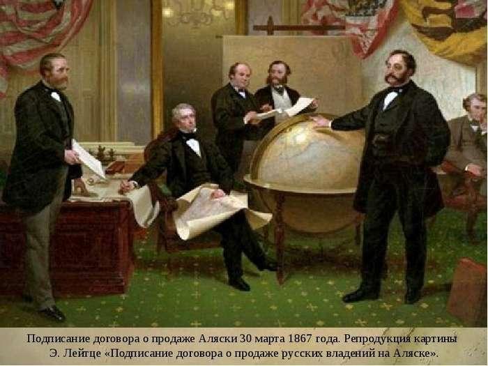 -Аляску отдала американцам Екатерина II- — это МИФ!-3 фото-
