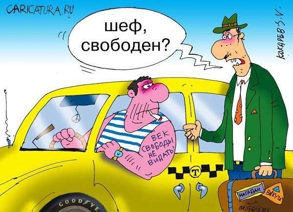 Пассажиры глазами таксистов-7 фото-