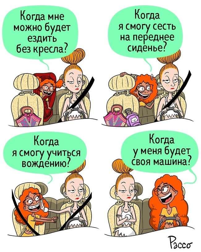 Художник изФранции рисует самые честные комиксы изжизни своей семьи