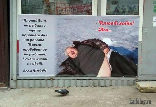 Прикольная реклама (40 фото)