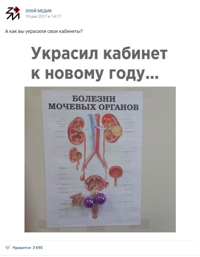 Истории врачей, Злой медик-20 фото-