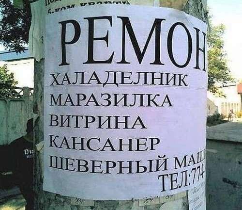Реклама в Узбекистане-17 фото-