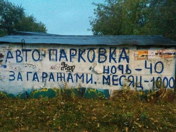 Город говорит: глубокомысленные -и не очень- надписи на стенах-42 фото-