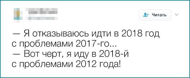 19твитов отлюдей, покоторым 2017-й прошелся катком