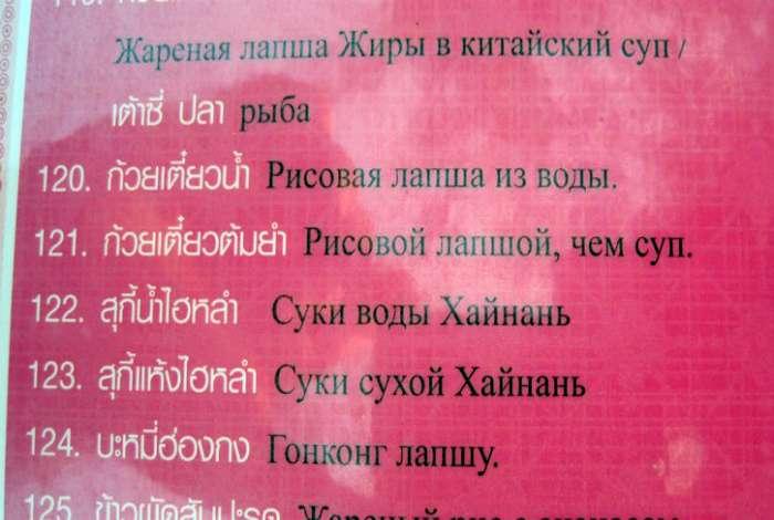 -Здесь гаварят па-руски-, или 17 убойных надписей на русском языке с разных уголков мира