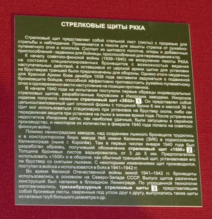 Стрелковая броня из-под Ленинграда