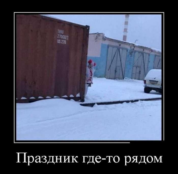 Демотиваторы 12.12.17