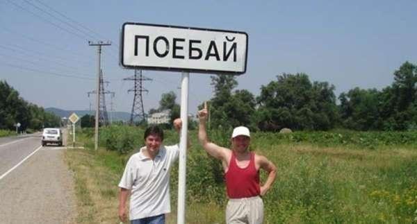 Смешные названия населённых пунктов и рек российских (34 фото)