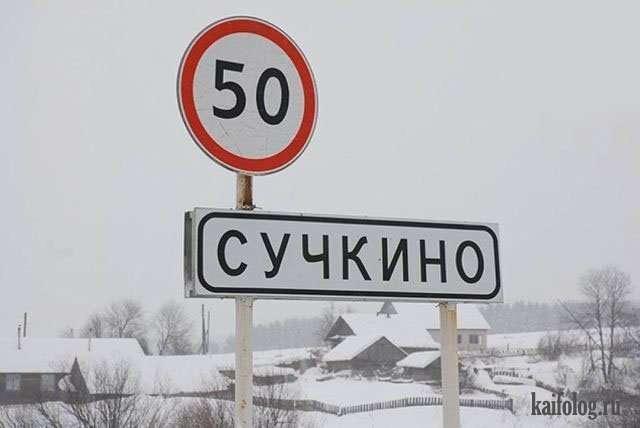 Прикольные названия городов и деревень -45 фото-