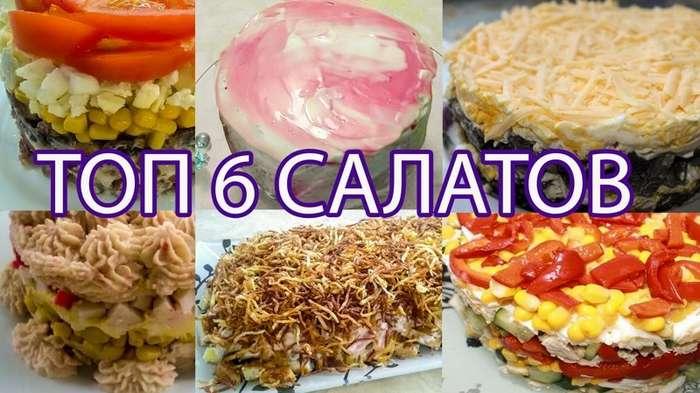 Топ 6 новых салатов на праздничный стол-1 фото + 6 видео-