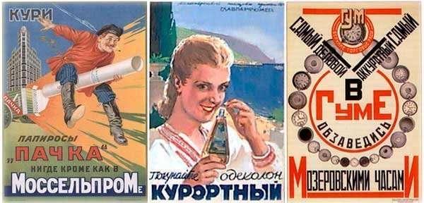 Какая реклама была в СССР?-5 фото + 3 видео-