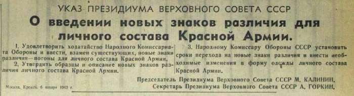 Красная Армия: как и зачем возвращали погоны-3 фото-