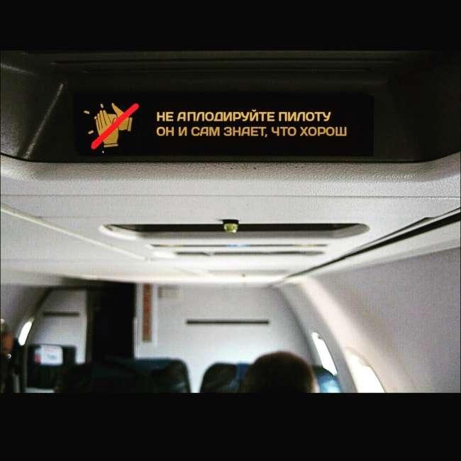 16любимых вопросов пассажиров, накоторые отвечает пилот самолета