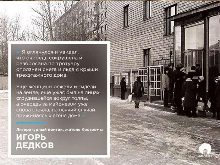 Как в СССР люди проводили жизнь и гибли в очередях