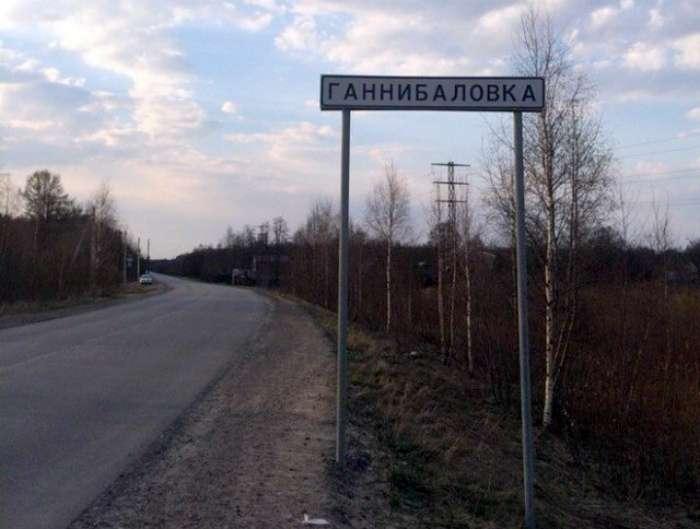 Географические объекты России, названия которых заставят кататься от смеха по полу (18 фото)