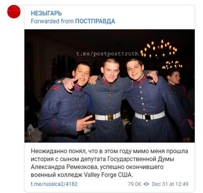 Сын депутата Госдумы Александра Ремезкова окончил военный колледж в США