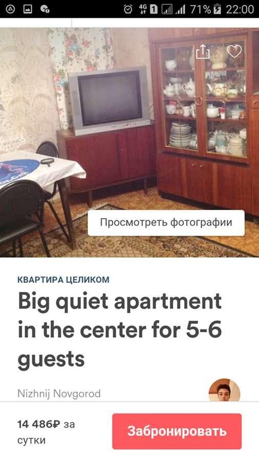 Владельцы квартир озвучили ценник на период ЧМ-2018
