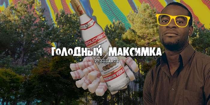 Голодный Максимка