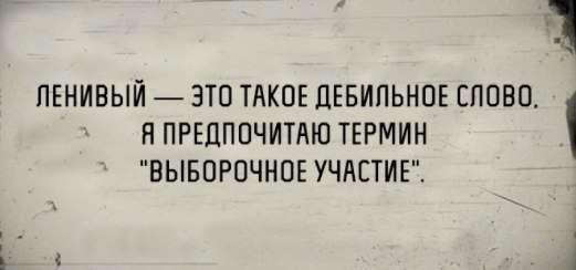 Новые смешные цитаты о жизни
