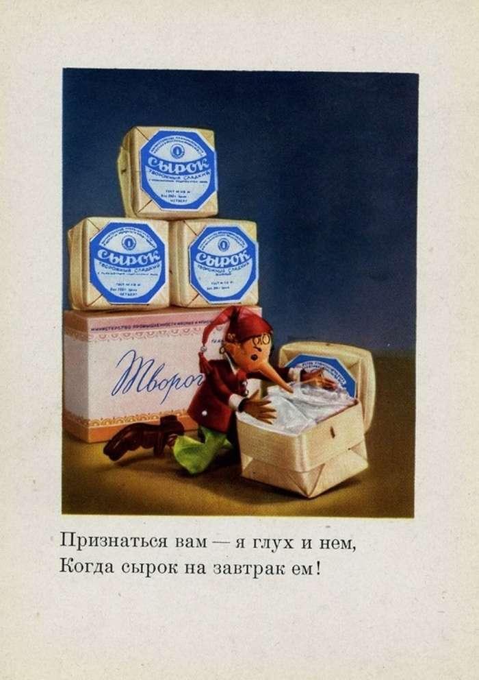 Советская реклама-6 фото-