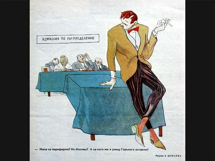 Молодежь из СССР в карикатурах-32 фото-