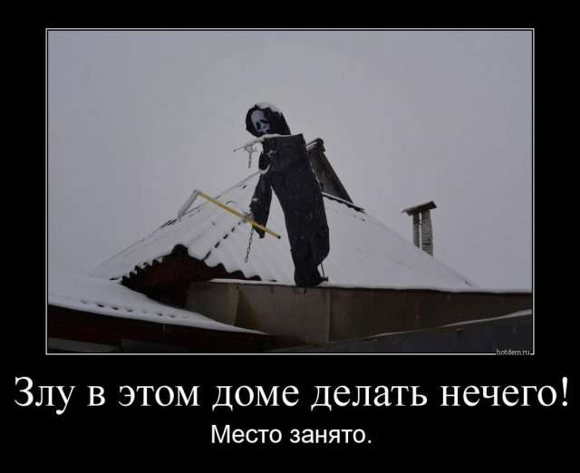 Смешные демотиваторы (50 картинок)