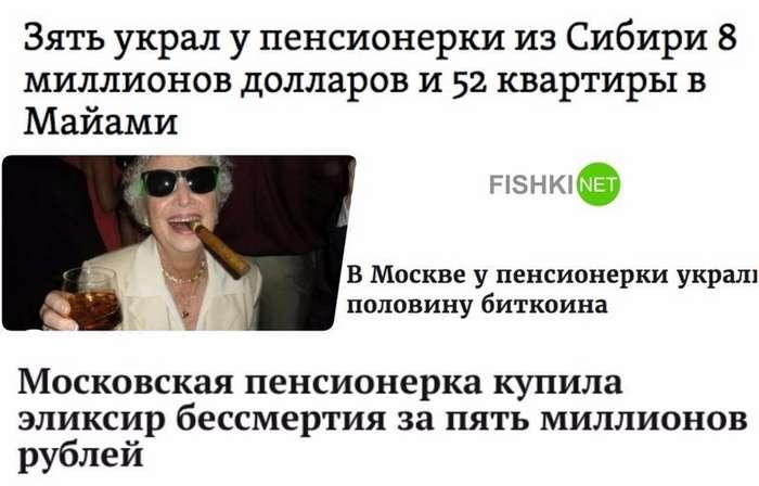 Насолила? Напекла? Откуда у пенсионеров России миллионы-12 фото-