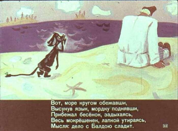 Фильмоскоп - волшебство из детства-57 фото-
