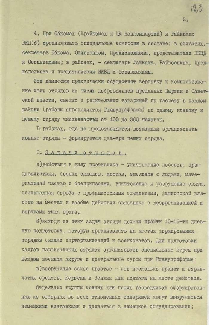 Минобороны рассекретило уникальные документы к Дню защитника Отечества-33 фото-