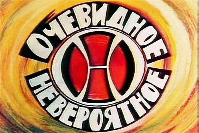 Программа -Очевидное-невероятное- в жизни Сергея Капицы-8 фото-