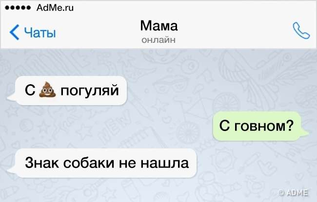 25сообщений, которые могли прислать только родители