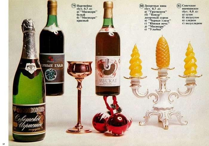 Реклама алкоголя в СССР